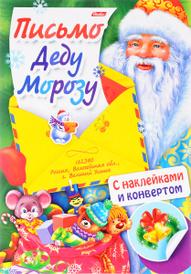 Дед Мороз с подарками (+ наклейки), Юлия Винклер