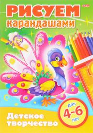 Рисуем карандашами. Для детей от 4 до 6 лет. Раскраска,