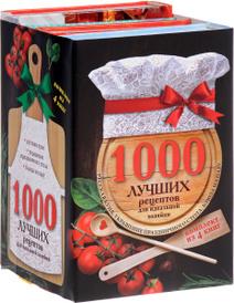 1000 лучших рецептов для идеальной хозяйки (комплект из 4 книг),