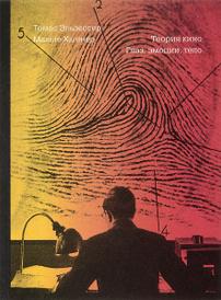 Теория кино. Глаз, эмоции, тело, Томас Эльзессер, Мальте Хагенер