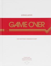 Game Over. Как Nintendo завоевала мир (+ наклейки), Дэвид Шефф