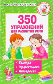 350 упражнений для развития речи, О. А. Новиковская