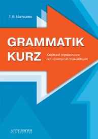 Grammatik kurz / Краткий справочник по немецкой грамматике, Т. В. Мальцева