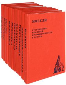 Великие российские предприниматели. В 10 томах (комплект из 10 книг),