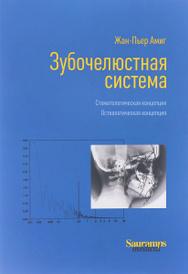 Зубочелюстная система. Стоматологическая концепция. Остеопатическая концепция, Жан-Пьер Амиг