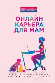 Онлайн-карьера для мам, Света Гончарова, Ицхак Пинтосевич