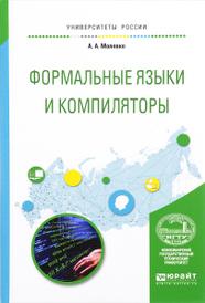 Формальные языки и компиляторы. Учебное пособие, А. А. Малявко