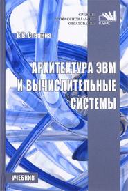 Архитектура ЭВМ и вычислительные системы. Учебник, В. В. Степина