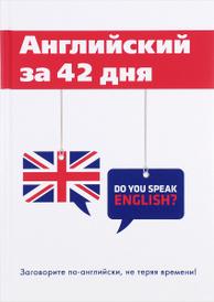 Английский за 42 дня, С. А. Шевелева, М. В. Скворцова
