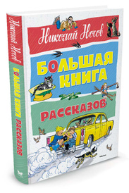 Большая книга рассказов, Николай Носов