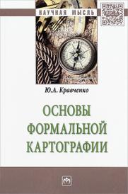 Основы формальной картографии, Ю. А. Кравченко