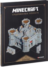 Средневековая крепость. Minecraft, Craig Jelley