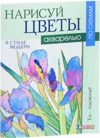 Нарисуй цветы в стиле модерн акварелью по схемам, Фиона Перт
