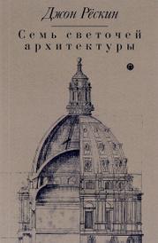 Семь светочей архитектуры, Джон Рескин