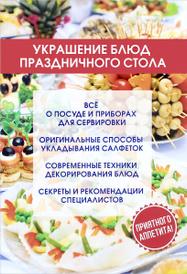Украшение блюд праздничного стола, Ольга Ивушкина