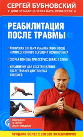 Реабилитация после травмы, Сергей Бубновский