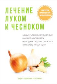 Лечение луком и чесноком, Юлия Савельева
