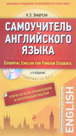 Самоучитель английского языка. С ключами ко всем упражнениям и контрольным работам / Essential English for Foreign Students (+ CD), К. Э. Эккерсли