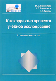 Как корректно провести учебное исследование. От замысла к открытию, М. М. Новожилова, С. Г. Воровщиков, И. В. Таврель