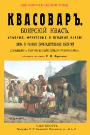 Квасовар (сборник из 2-х репринтных книг), Фролов Е. И., Васильев Ф.
