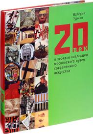 20 век в зеркале коллекции Московского музея современного искусства, Валерий Турчин