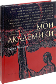 Мои академики, Мария Чегодаева