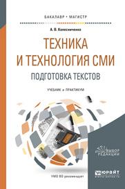 Техника и технология сми. Подготовка текстов. Учебник и практикум, А. В. Колесниченко