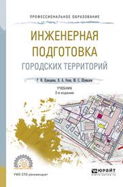 Инженерная подготовка городских территорий. Учебник, Г. И. Клиорина, В. А. Осин, М. С. Шумилов