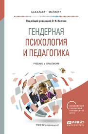 Гендерная психология и педагогика. Учебник и практикум, Ключко О.И. - отв. ред.