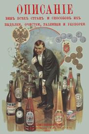 Описание вин всех стран и способов их выделки, очистки, разливки и укупорки, указание устройства погребов для сохранения вин и других напитков, с присовокуплением подробных рецептов для приготовления банкетных, гастрономических и разных прохладительных на, Террингтон В.