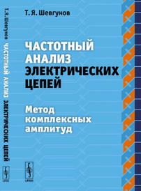 Частотный анализ электрических цепей. Метод комплексных амплитуд, Т. Я. Шевгунов