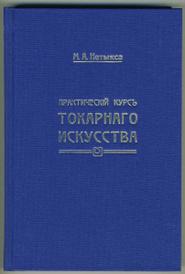 Практический курс токарного искусства (+ атлас), М. А. Нетыкса