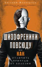 Шизофреники повсюду, или Как отличить причуды от болезни, Евгений Жовнерчук