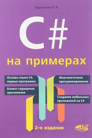 C# на примерах, П. В. Евдокимов