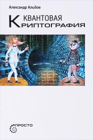 Квантовая криптография, Александр Альбов