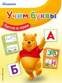 Учим буквы, Воронцова  Тамара  Михайловна