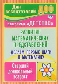 Делаем первые шаги в математику. Развитие математических представлений. Старший дошкольный возраст, А. А. Острожная