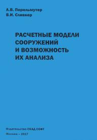 Расчетные модели сооружений и возможность их анализа, А. В. Перельмутер, В. И. Сливкер