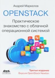 OpenStack. Практическое знакомство с облачной операционной системой, Андрей Маркелов
