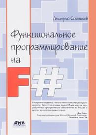 Функциональное программирование на F#, Дмитрий Сошников