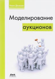 Моделирование аукционов, Борис Демешев