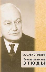 Психиатрические этюды, А. С. Чистович