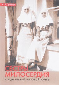 Сестры милосердия в годы Первой мировой войны, А. В. Срибная