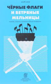 """Черные флаги и ветряные мельницы. Надежда, анархия и коллектив """"Общая платформа"""", Скотт Кроу"""