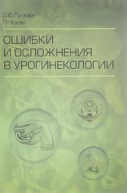 Ошибки и осложнения в урогинекологии, Д. Ю. Пушкарь, Г. Р. Касян