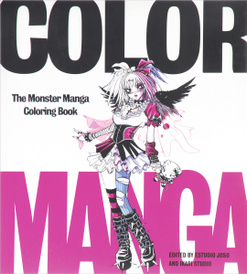 Color Manga: The Monster Manga Coloring Book,