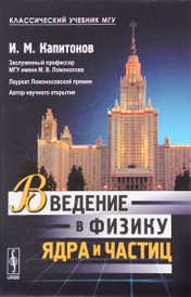 Введение в физику ядра и частиц, И. М. Капитонов