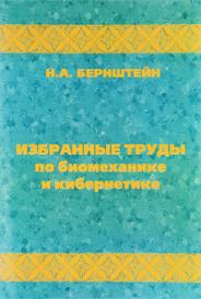 Избранные труды по биомеханике и кибернетике, Н. А. Бернштейн