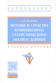 Методы и средства комплексного статистического анализа данных. Учебное пособие, А. П. Кулаичев
