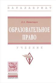 Образовательное право. Учебник, Д. А. Пашенцев